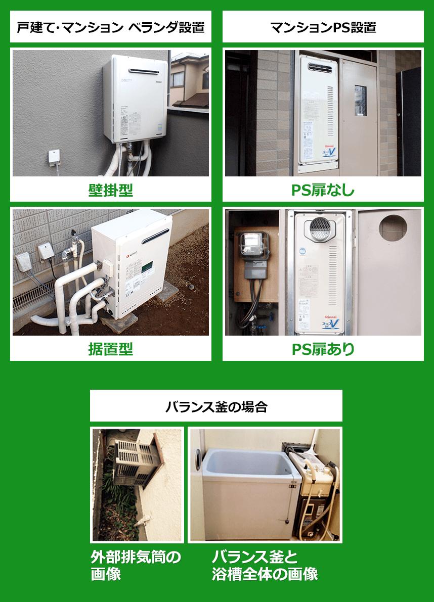ガス給湯器本体とその周辺全体が確認できる画像サンプル