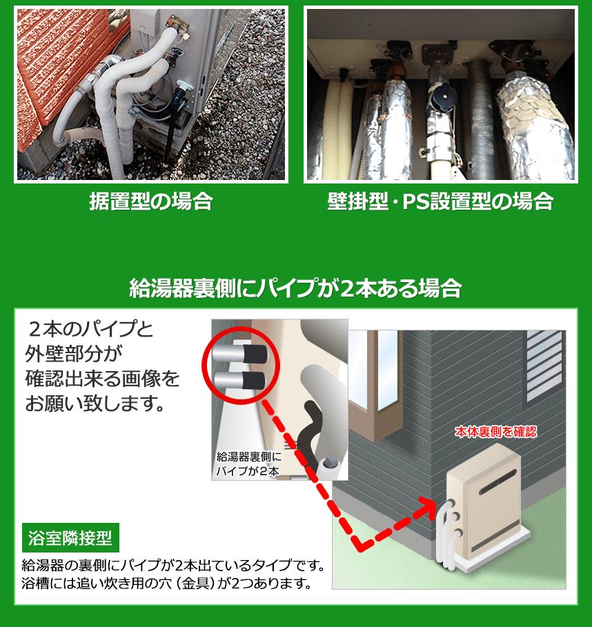 配管部分のアップサンプル